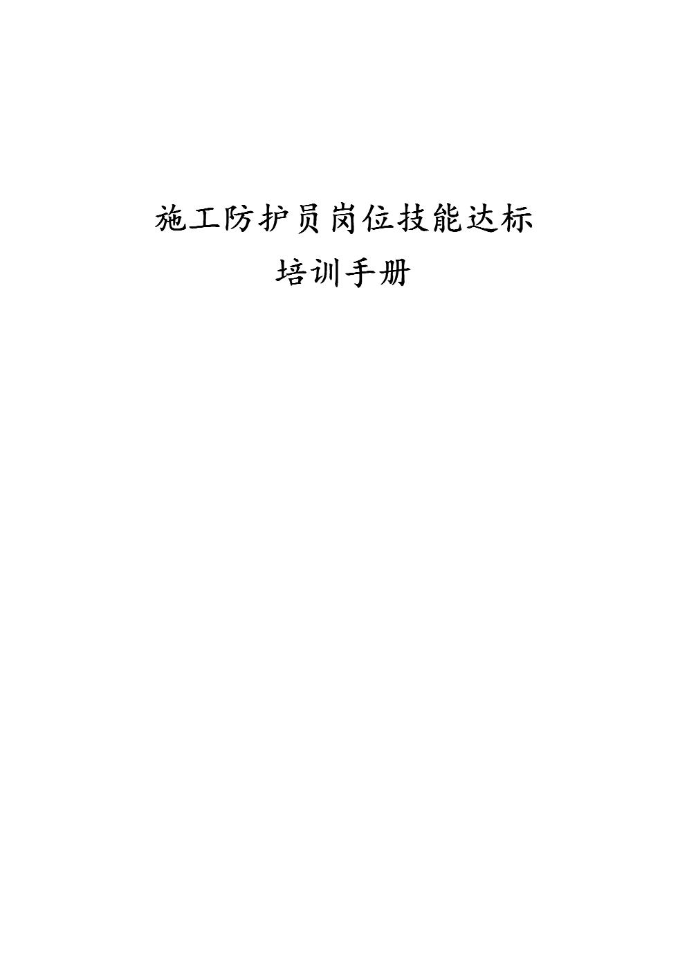 施工防护员岗位技能培训手册簿2015.10.20.doc