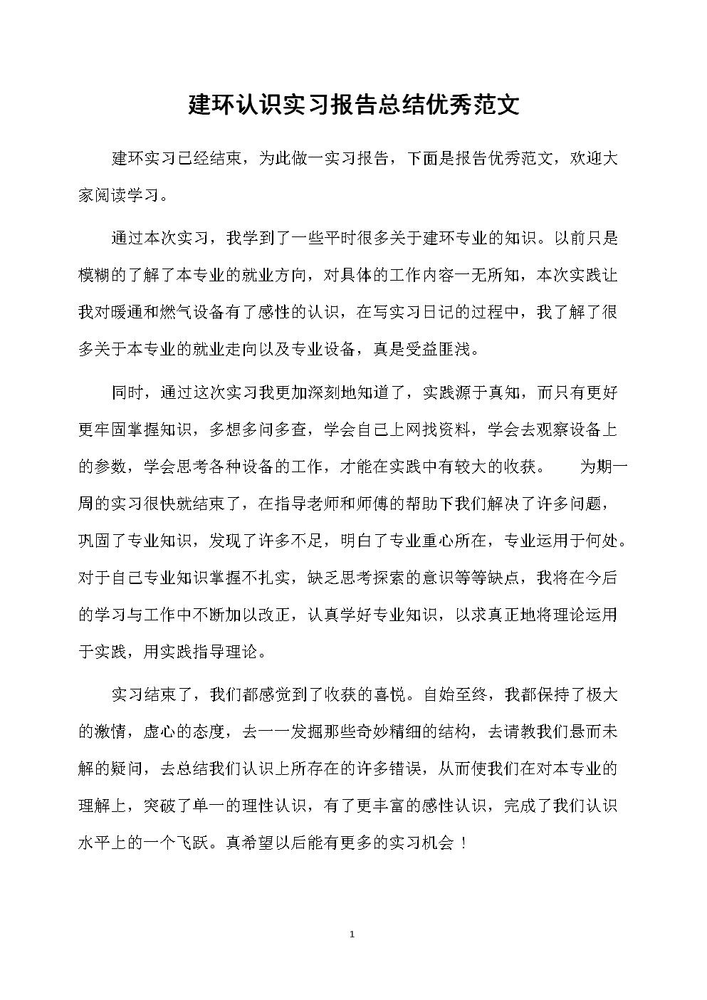 建环认识实习报告总结优秀范文.docx
