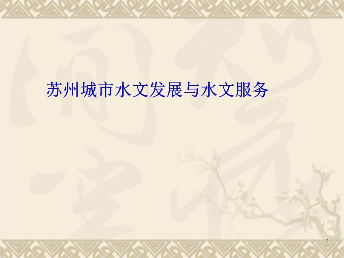 苏州城市水文发展与水文服务.ppt