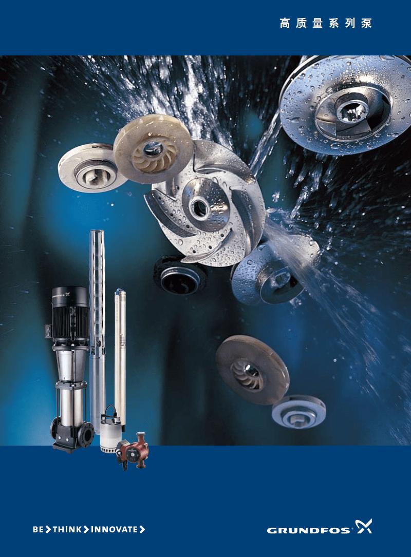 高质量系列泵.pdf