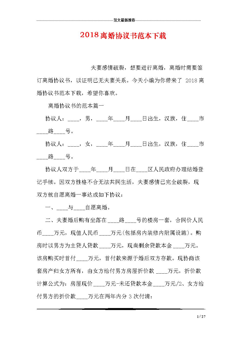 2018离婚协议书范本下载.doc图片