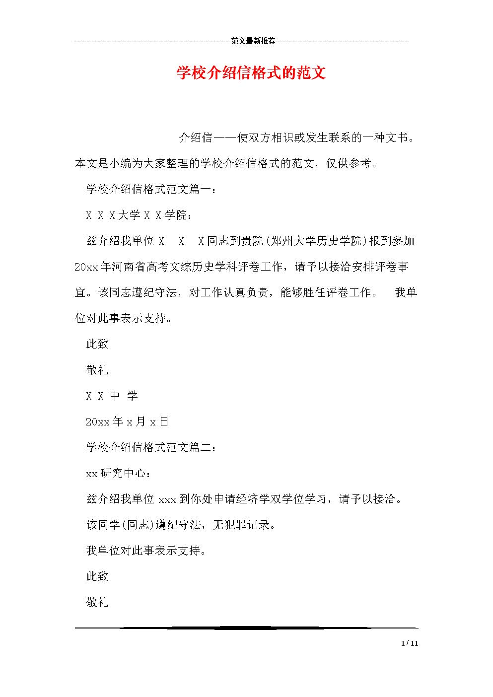 学校介绍信格式的范文.doc图片