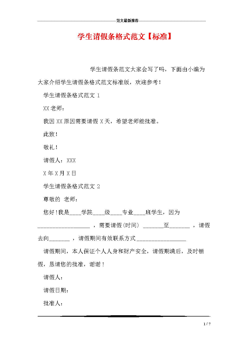 學生請假條格式范文【標準】.doc圖片