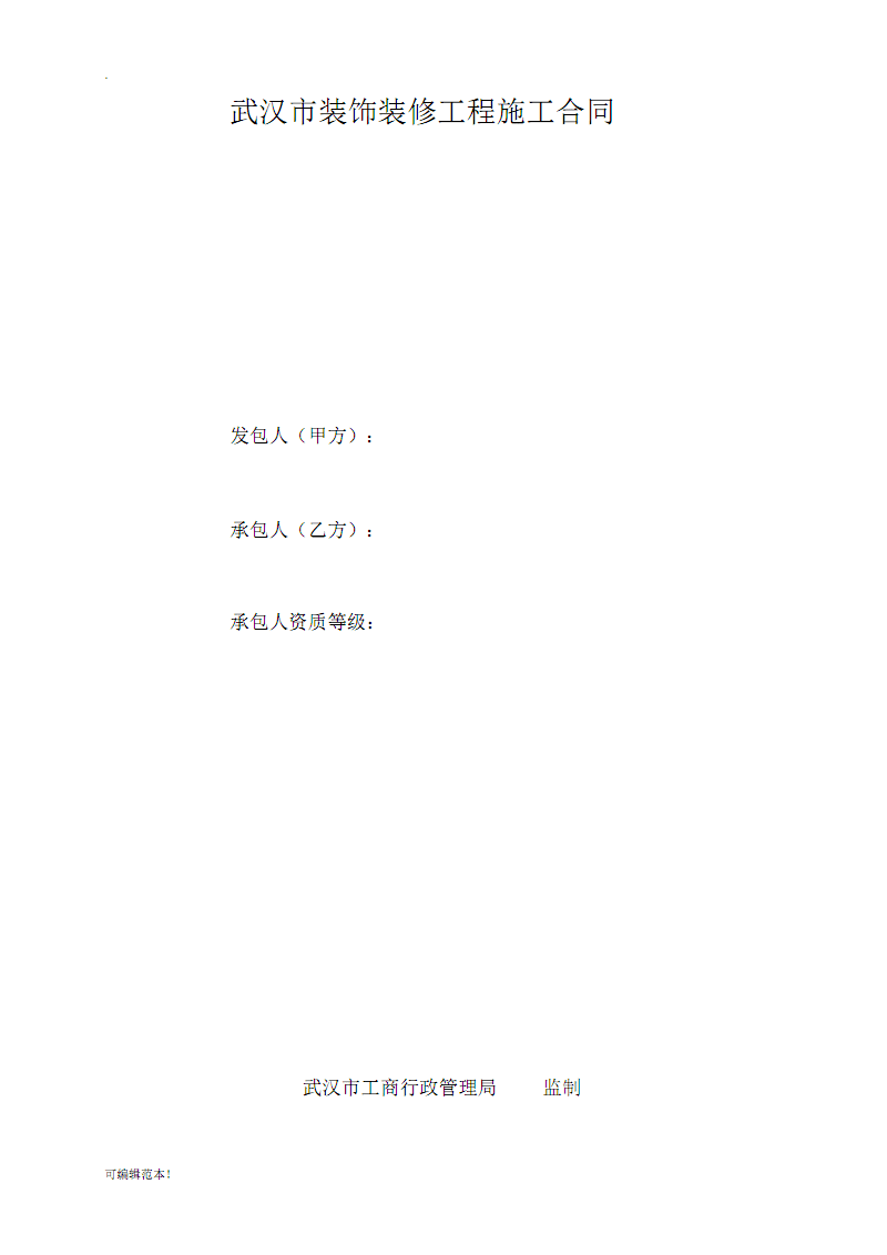 武汉市装饰装修工程施工合同范本.pdf