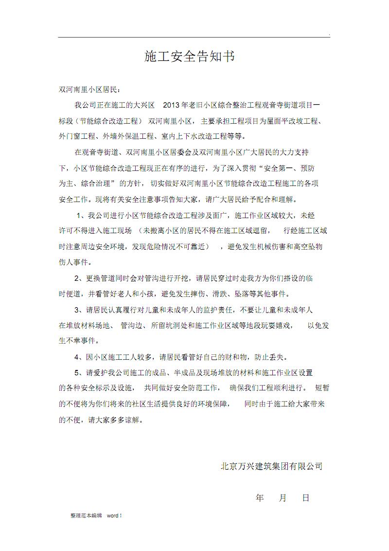 施工安全告知书范本.pdf