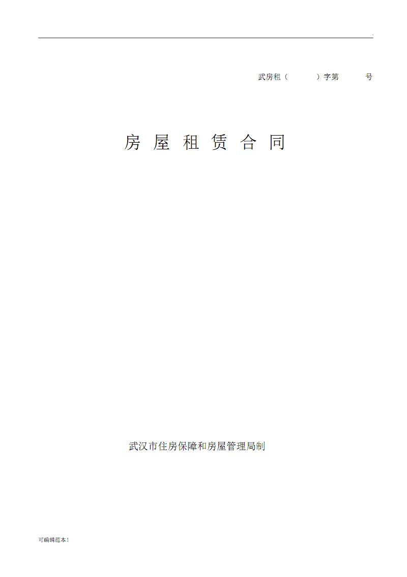 武汉市房屋租赁合同 范本.pdf