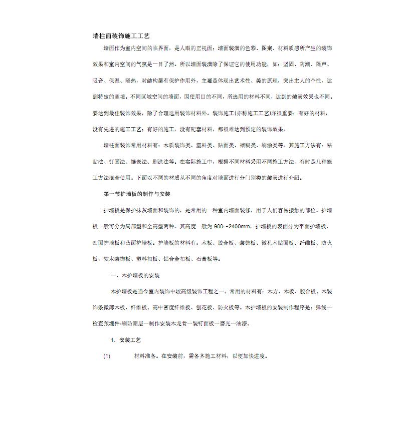 墙柱面装饰工程施工工艺.pdf