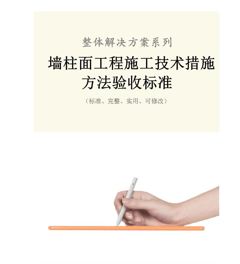 墙柱面工程施工技术措施范本方法验收标准.pdf