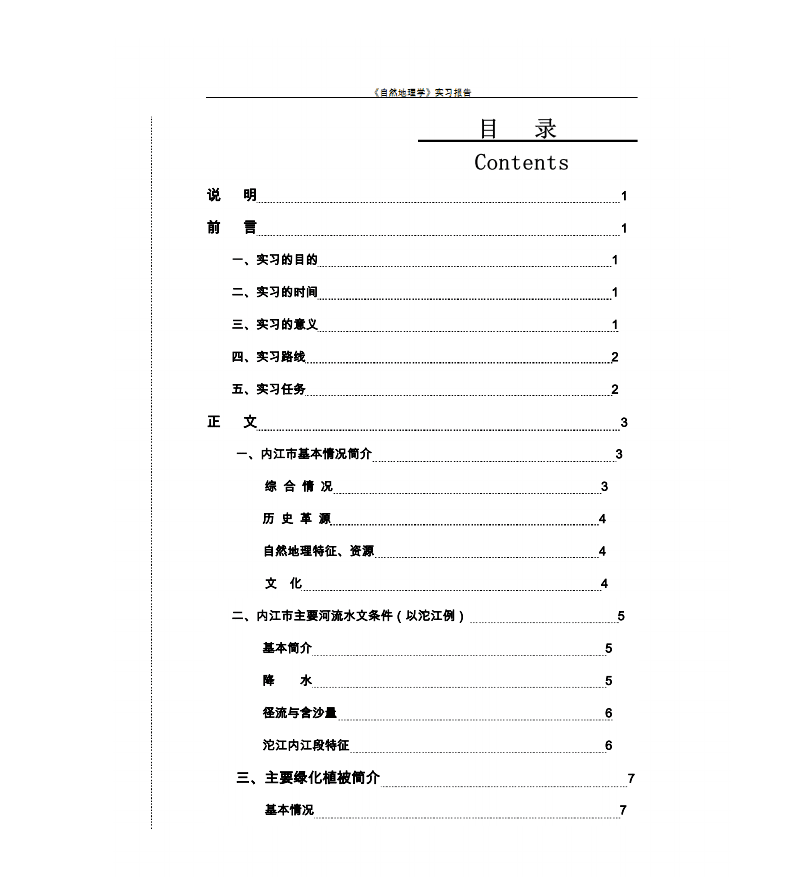 内江市主要自然地理特征概述图文.pdf