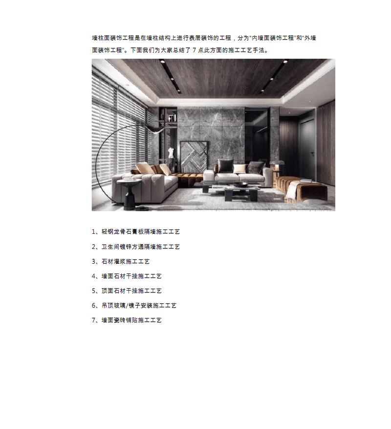 墙柱面装饰工程施工工艺手法图文.pdf