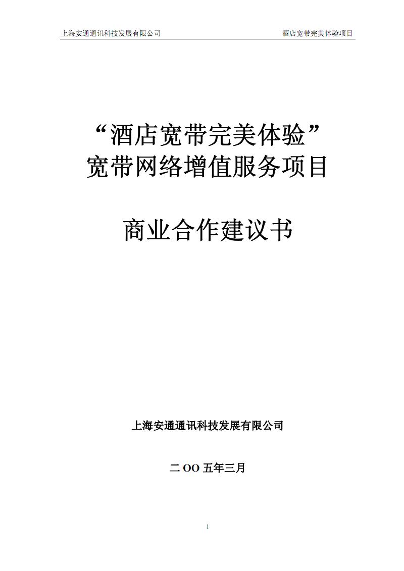 上海安通通讯科技发展有限公司酒店宽带完美体验项目.pdf