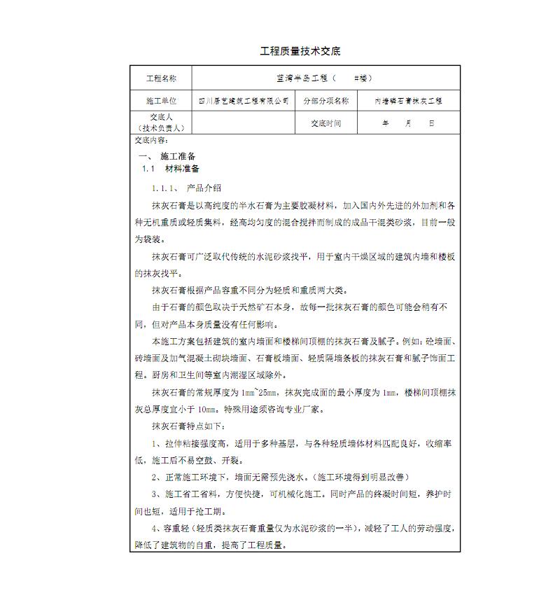 磷石膏抹灰技术交底.pdf