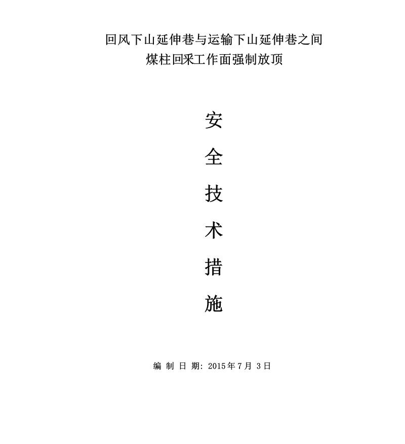 强制放顶安全措施.pdf