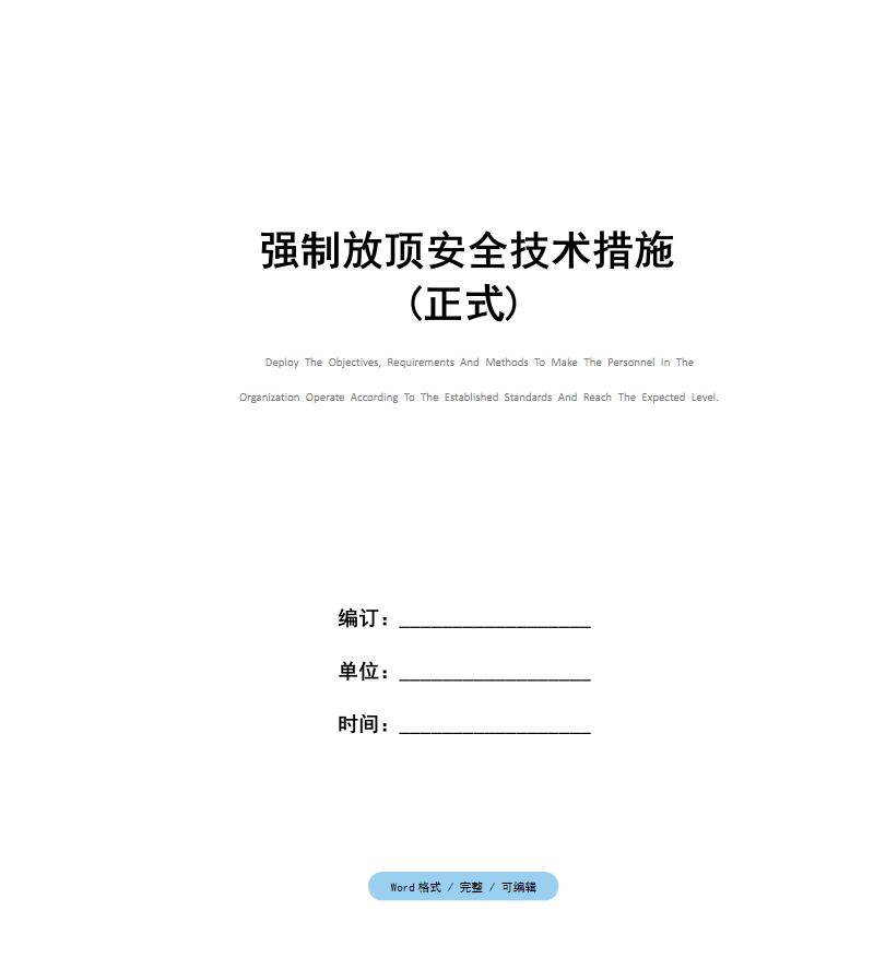 强制放顶安全技术措施(正式)图文.pdf
