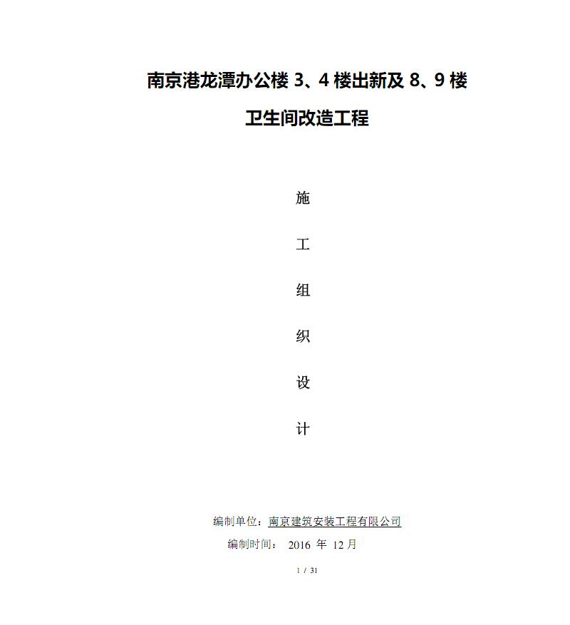 室内装饰装修工程施工设计方案.pdf