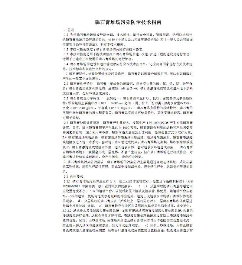 磷石膏堆场污染防治技术指南.pdf
