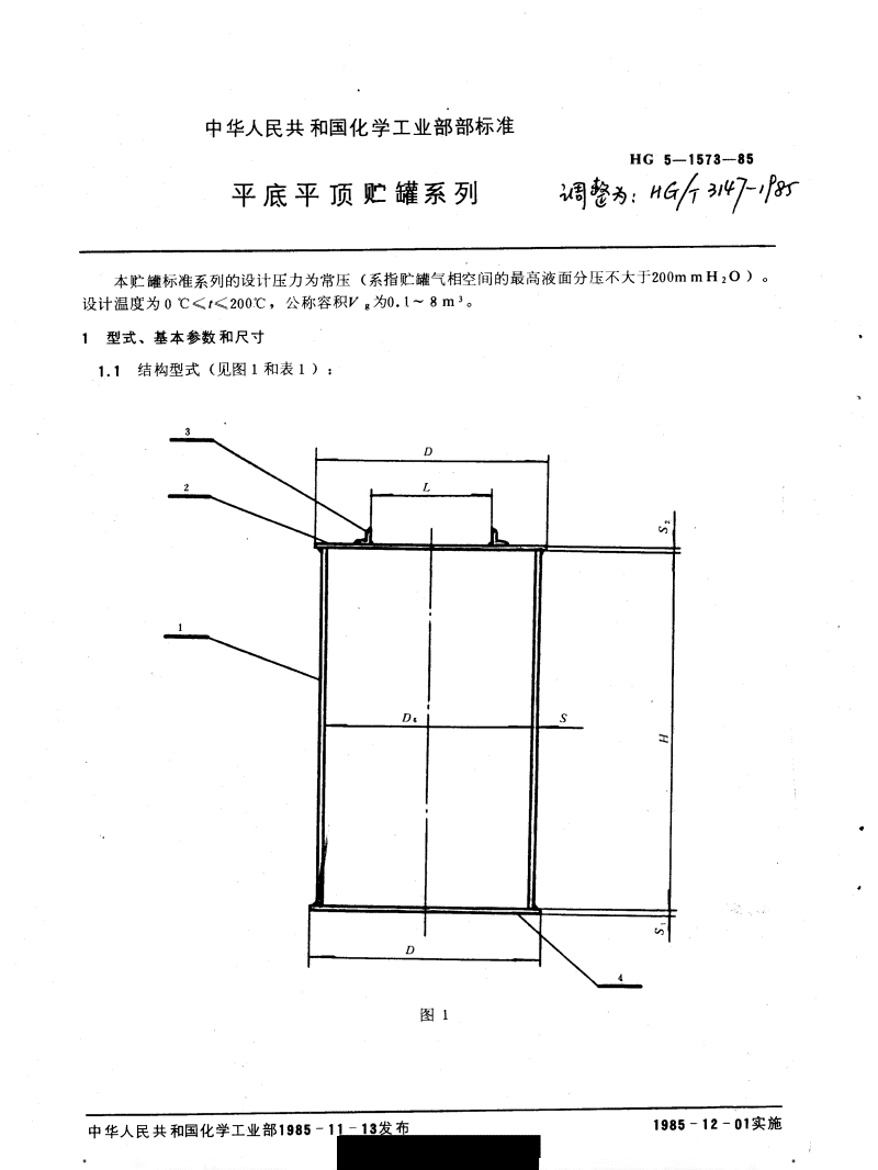 HGT3147--平底平顶贮罐系列.pdf