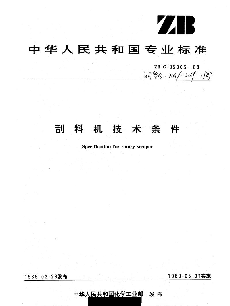 HGT3169--刮料机技术条件.pdf