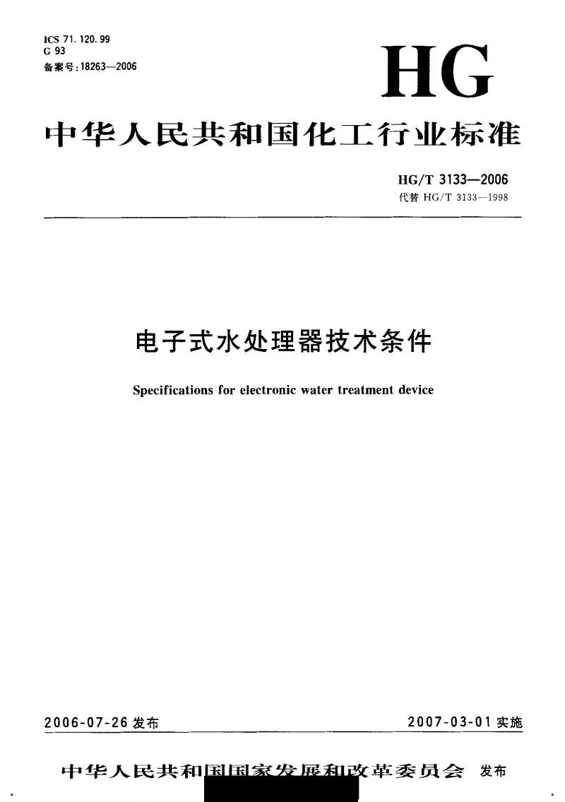 HGT3133---电子式水处理器技术条件.pdf