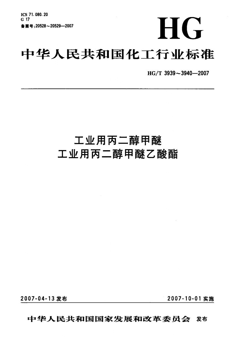 HGT3939--工业用丙二醇甲醚.pdf