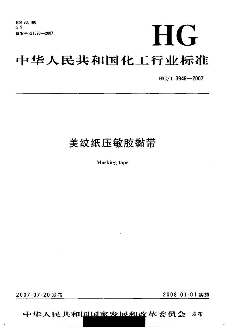 HGT3949--美纹纸压敏胶粘带.pdf