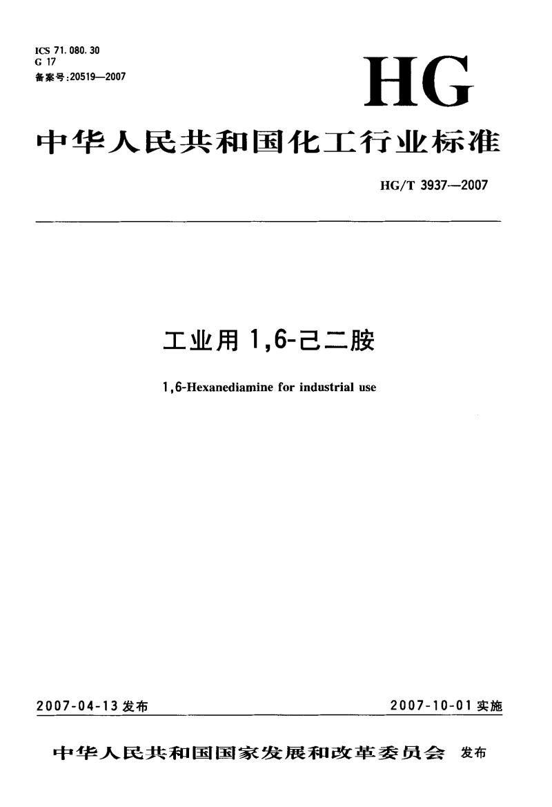 HGT3937--工业用1,6己二胺.pdf