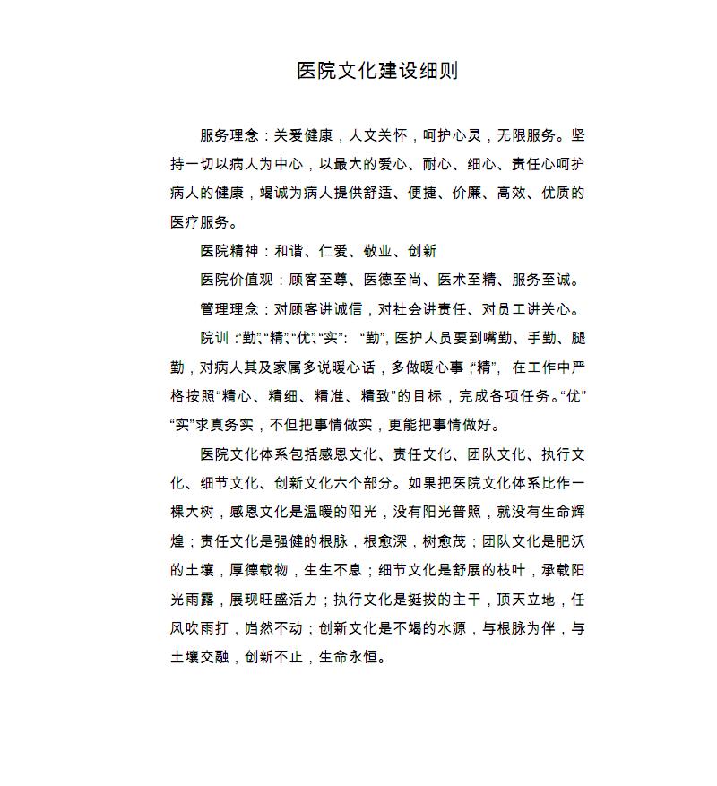 医院文化建设细则.pdf