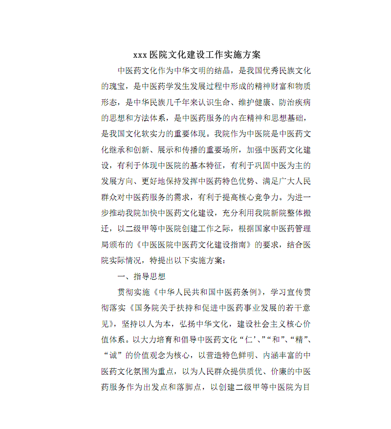 医院文化建设工作实施方案.pdf