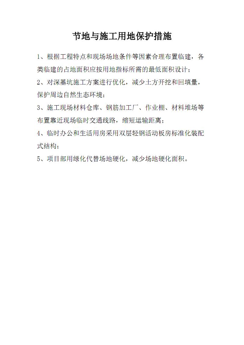 节地与施工用地保护措施(最新编写).pdf