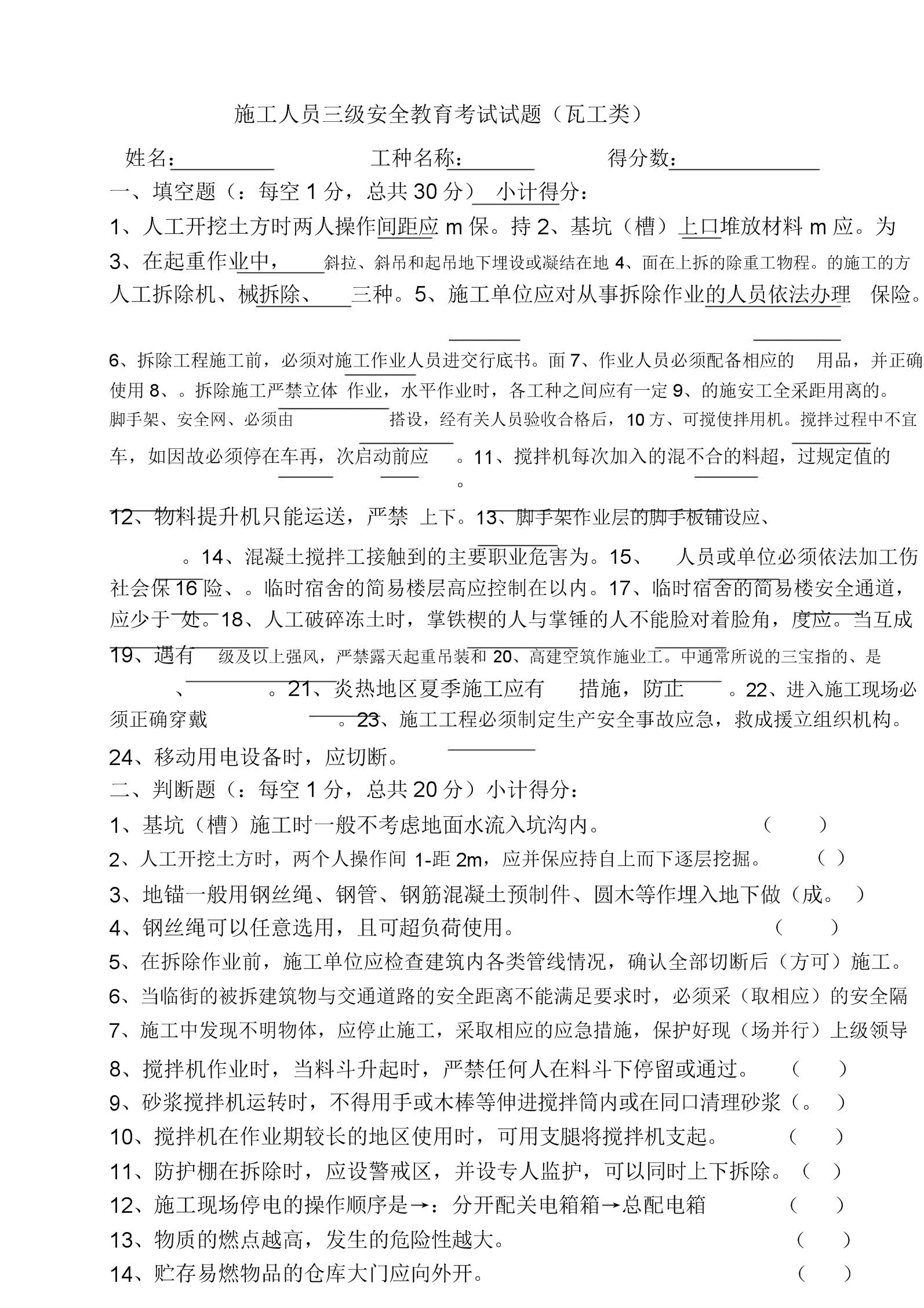 三级安全学习教育瓦工类试卷试题.docx