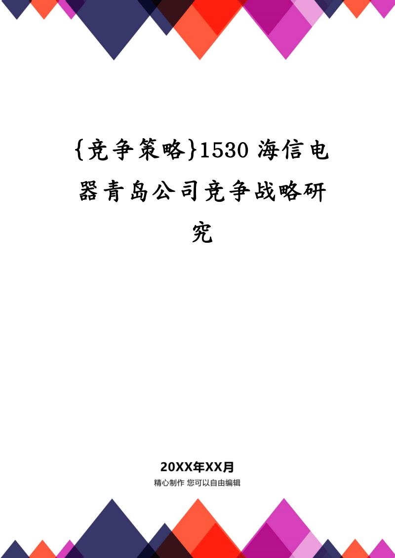 {竞争策略}1530海信电器青岛公司竞争战略研究.pdf