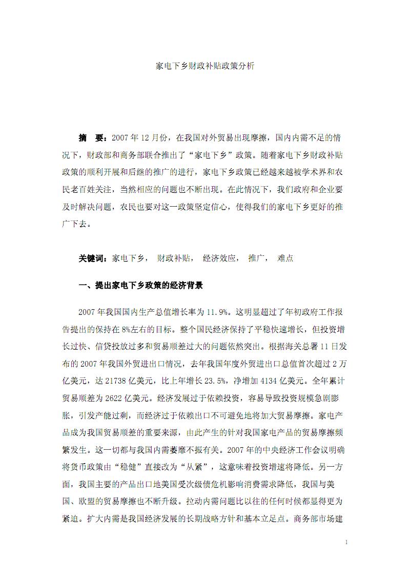 家电下乡财政补贴政策分析.pdf