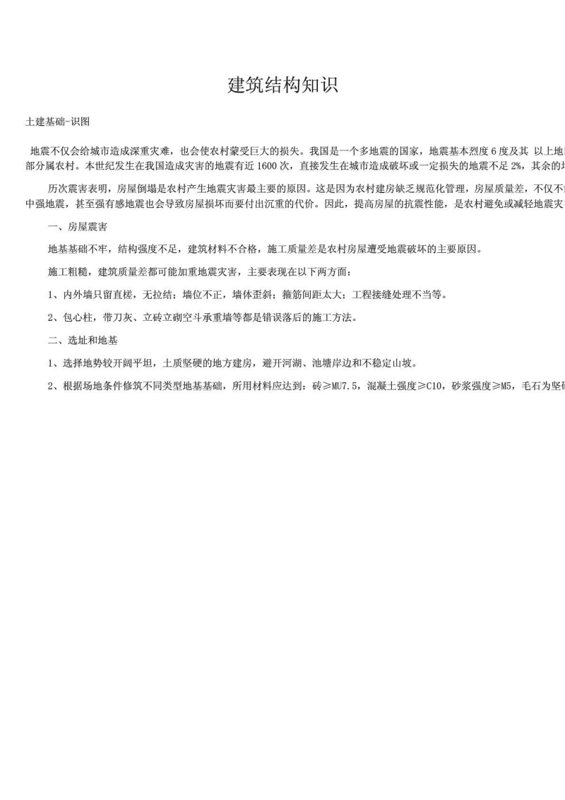 建筑结构基础知识.pdf