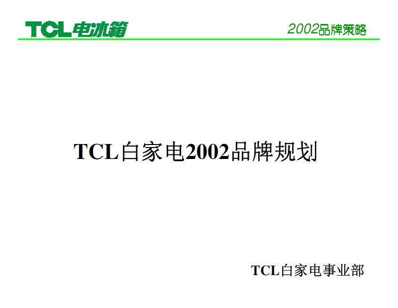 TCL白家电2002品牌规划.pdf