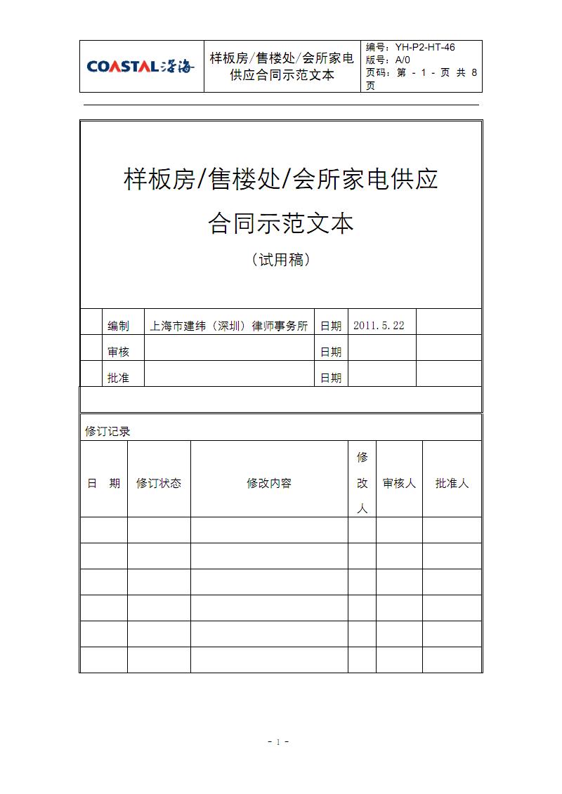 YH-P2-HT-46样板房家电供应合同示范文本.pdf