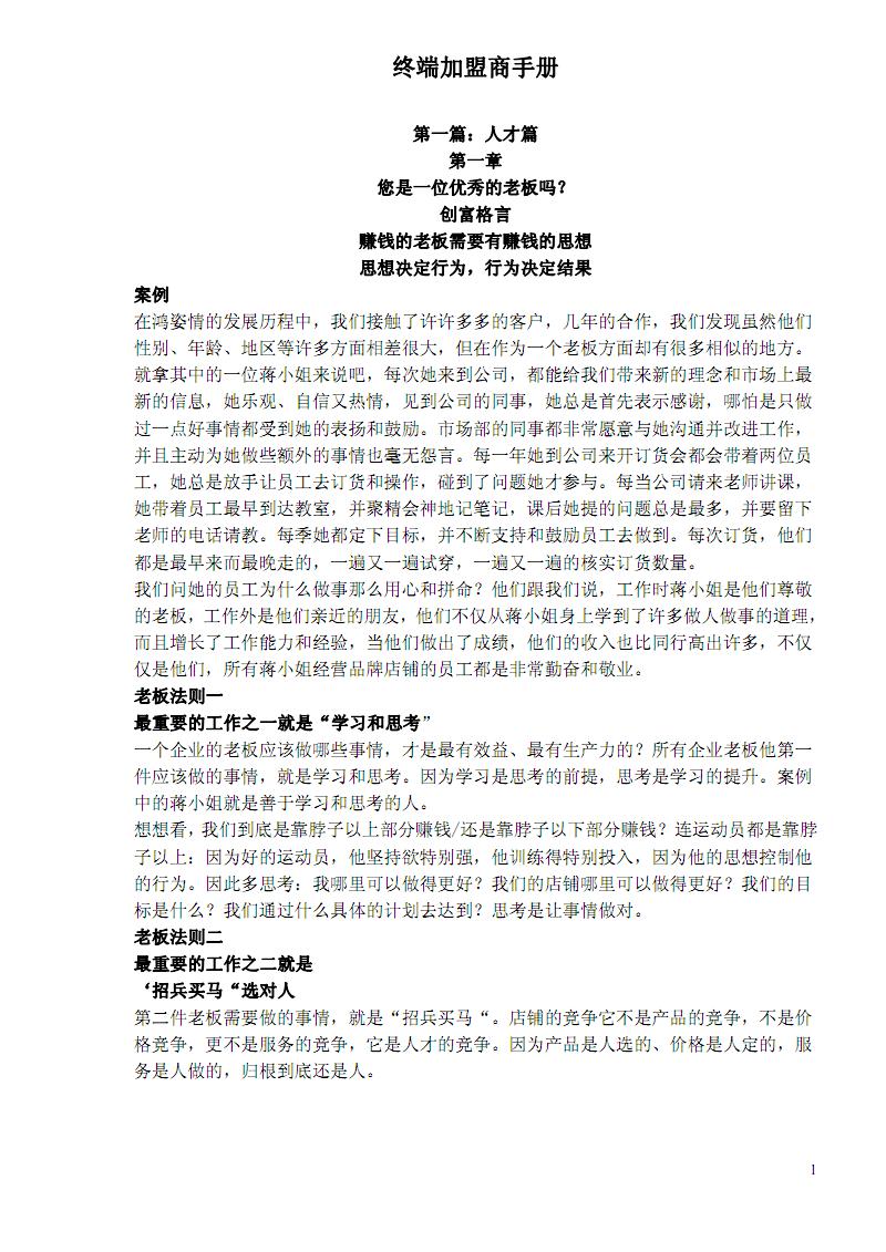终端加盟商手册.pdf
