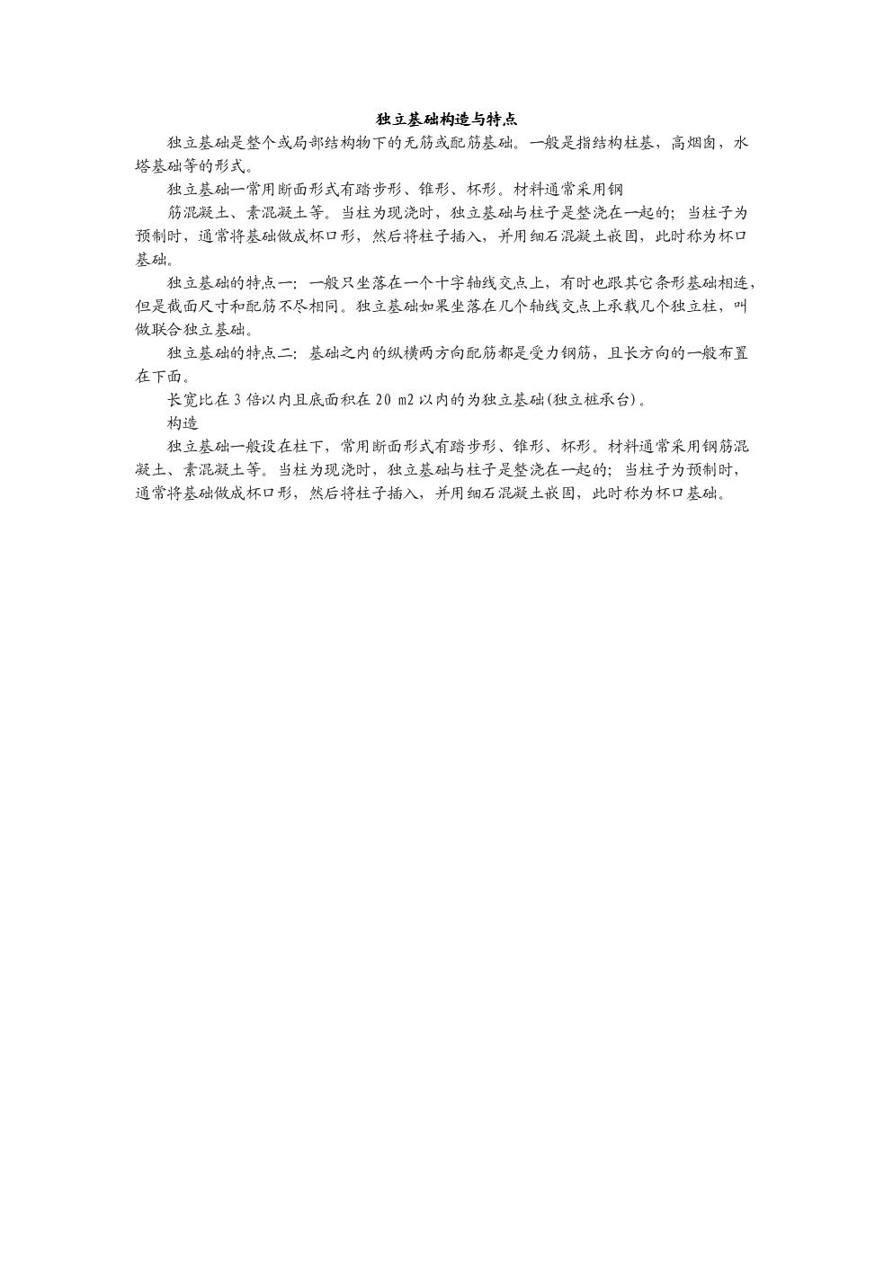 独立基础构造与特点.doc