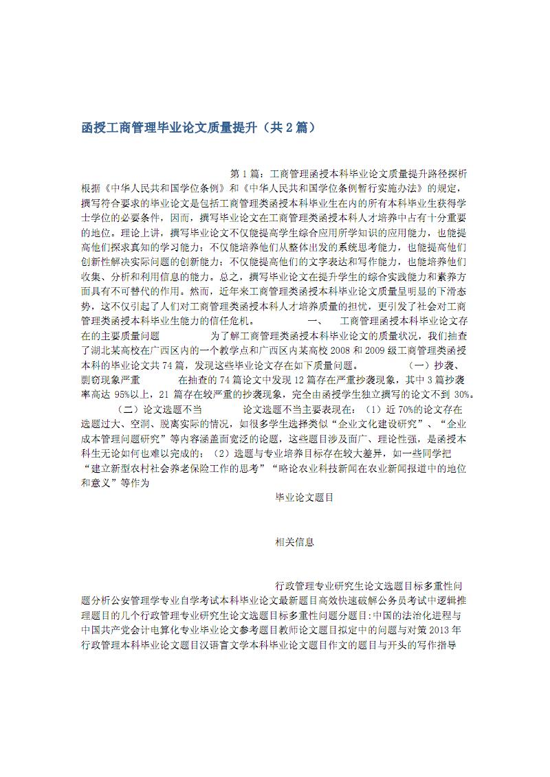 函授工商管理毕业范文质量提升(共2篇).pdf