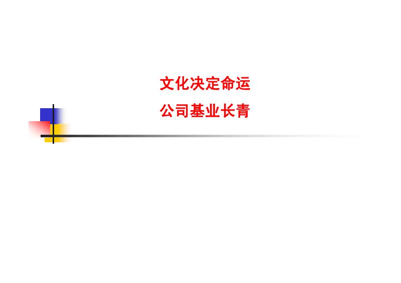企业经营管理经典实用课件:文化决定命运丶公司基业长青.pdf
