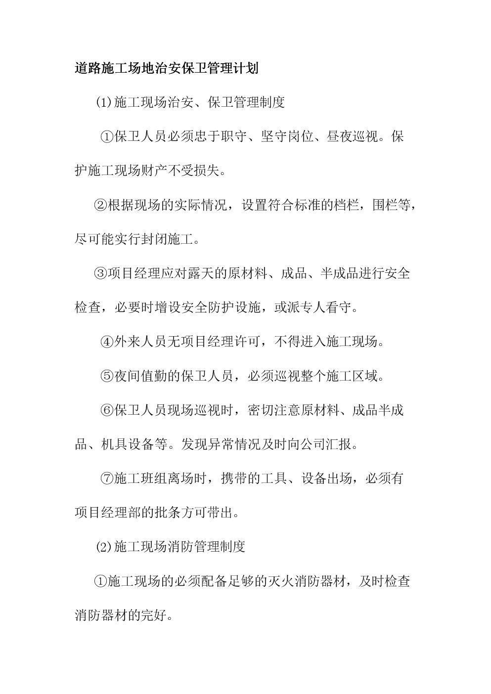 道路施工场地治安保卫管理计划资料.doc