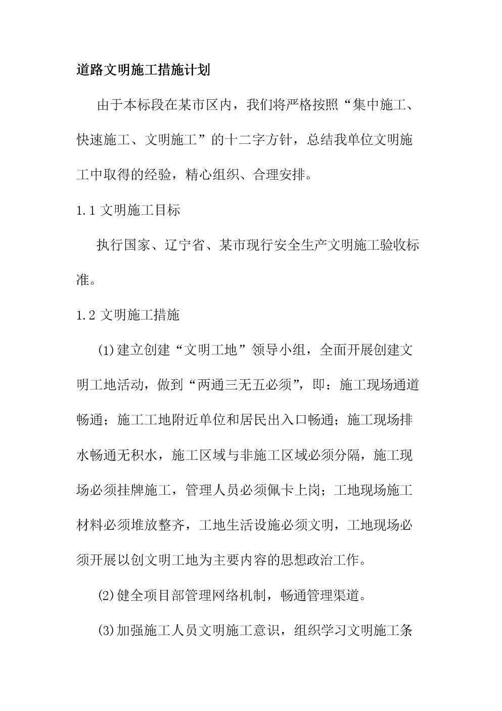 道路文明施工措施计划资料.doc