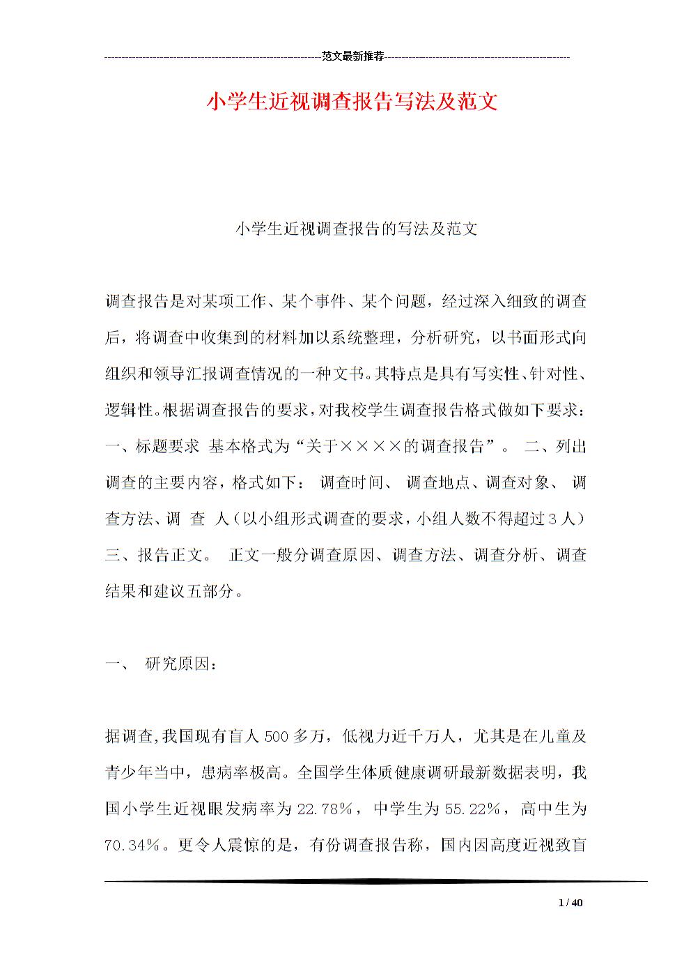 小学生近视调查报告写法及范文.doc图片