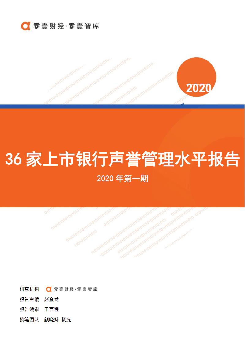 36家上市银行声誉管理水平报告(2020年第一期)-20200714.pdf