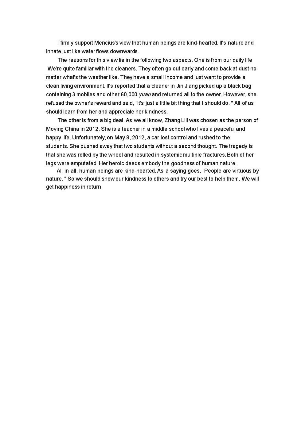 人性善恶的英语议论文作文.doc