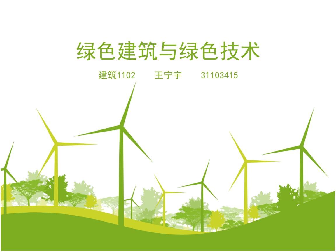 绿色建筑与绿色技术.ppt