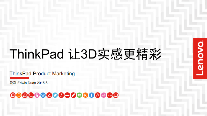 ThinkPad 让3D实感更精彩-联想段勐.pdf