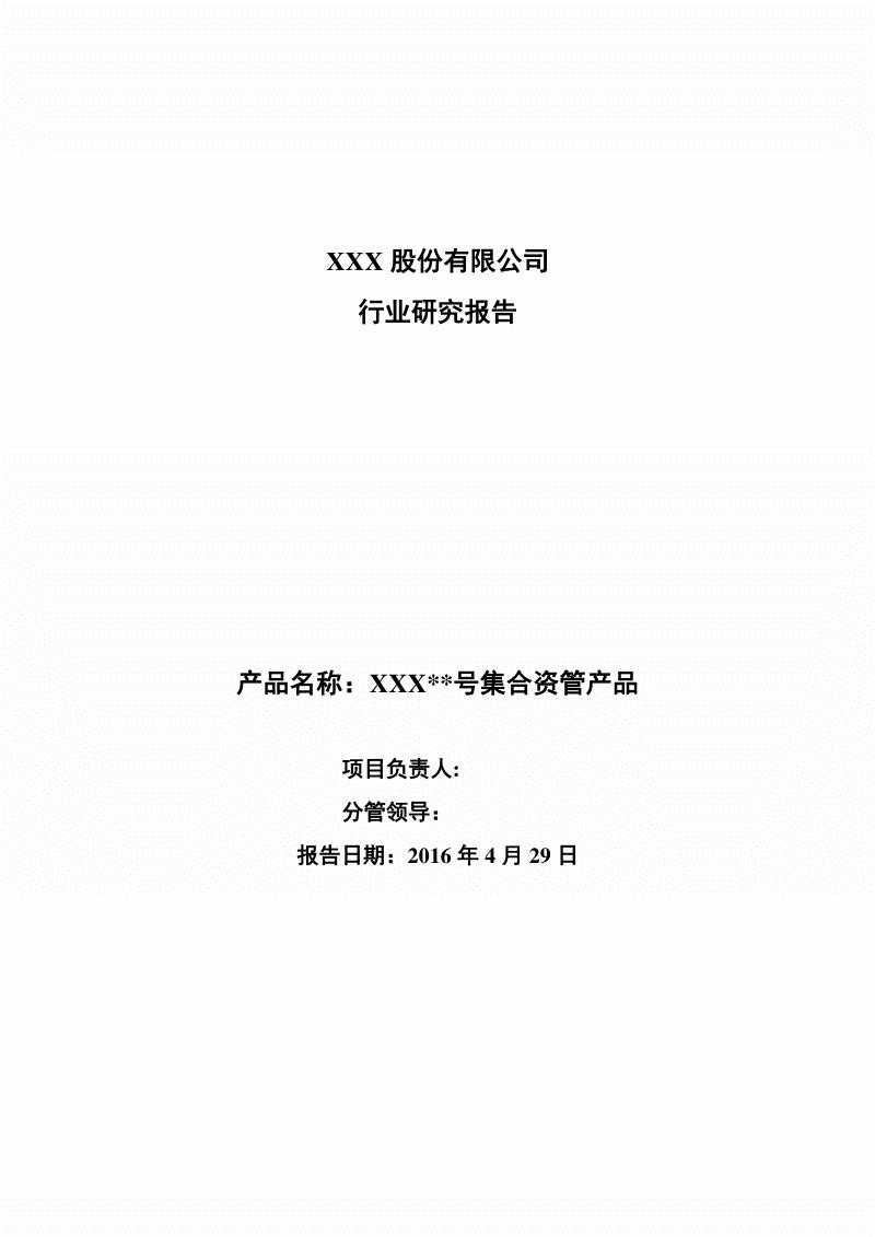 投资公司行业研究报告模版.pdf