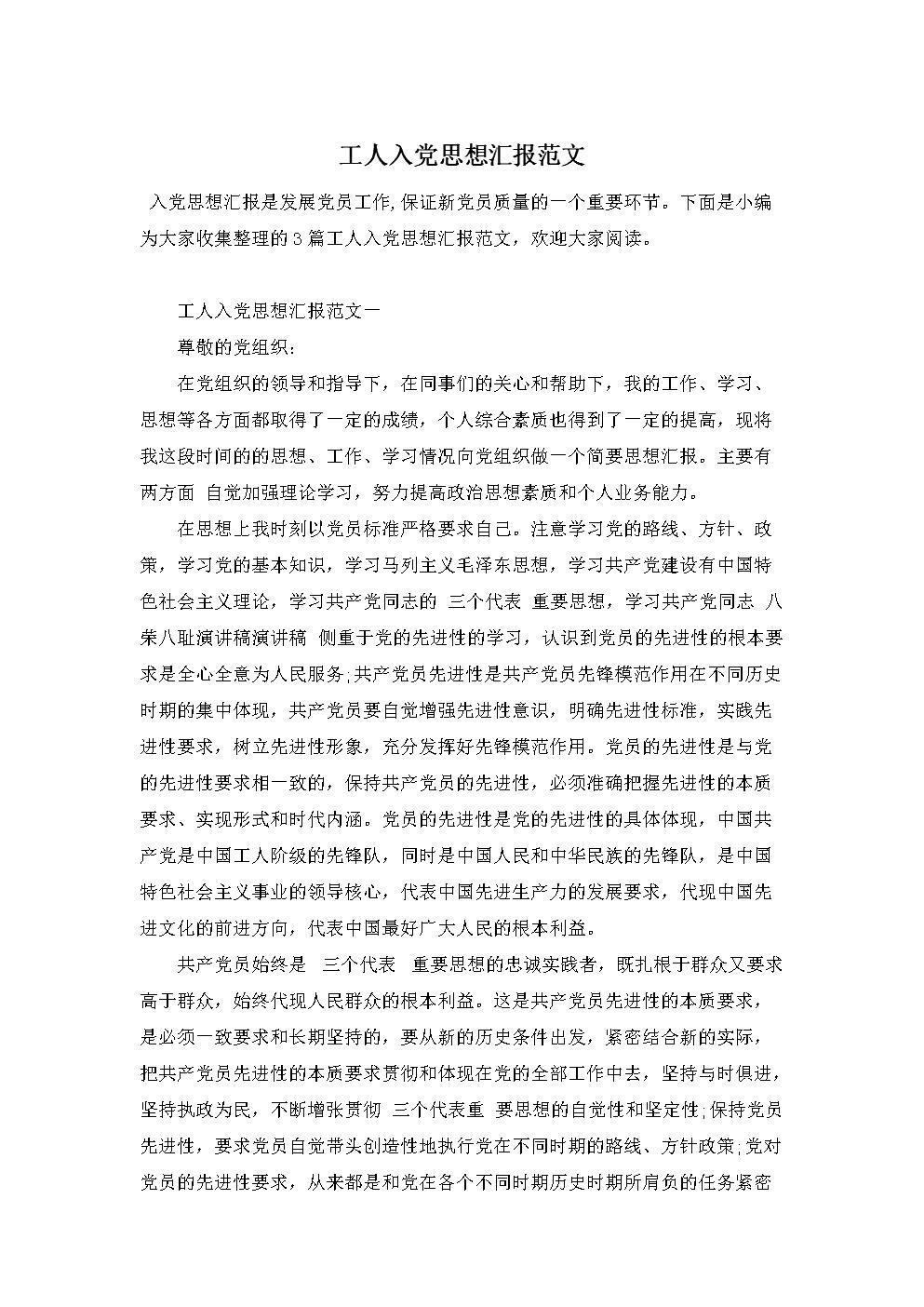 工人入党思想汇报范文—最新范文.doc