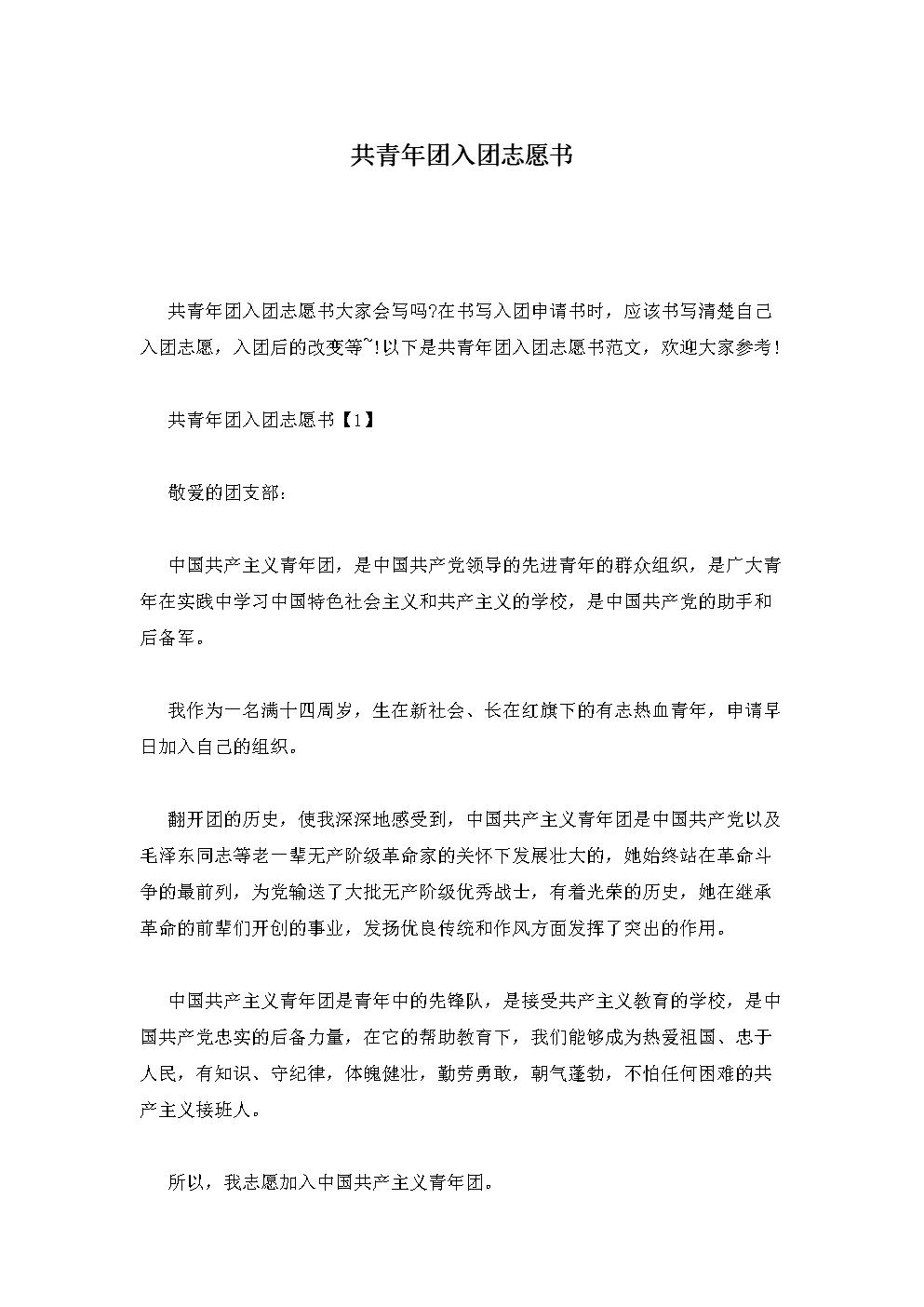 共青年团入团志愿书—最新范文.doc