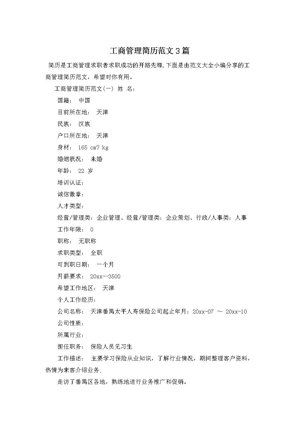 工商管理简历范文3篇—最新范文.doc